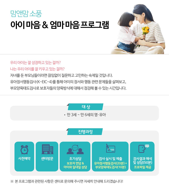 맘앤맘소풍 아이와 엄마마음 프로그램