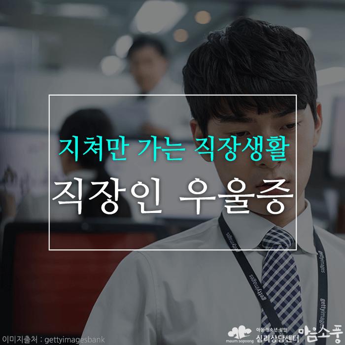 직장인우울증_직장인스트레스_부천성인심리상담센터마음소풍_01.png