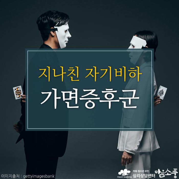 가면증후군_실패에대한두려움_부천심리상담센터마음소풍_01.PNG