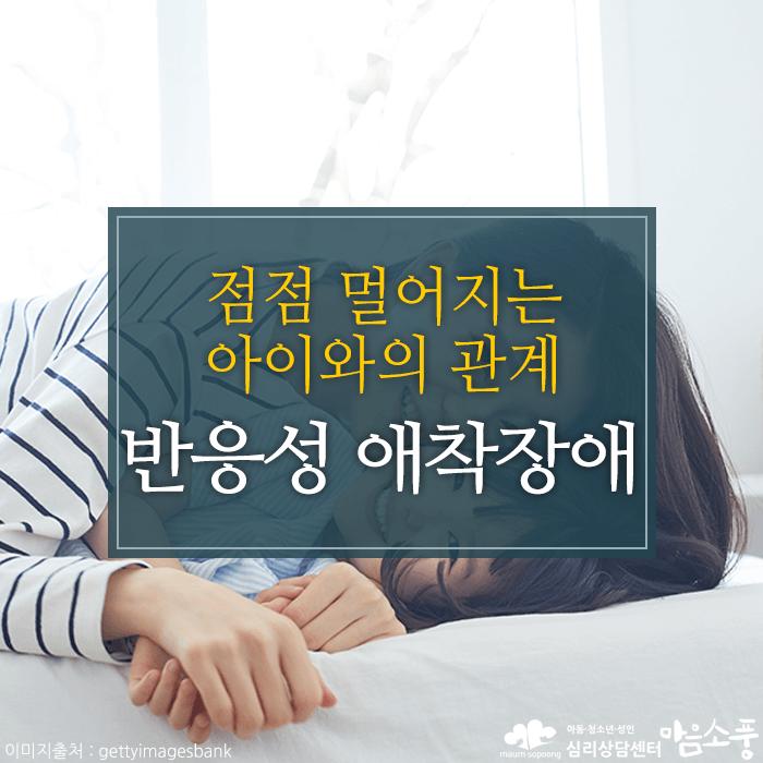반응성애착장애_치료방법_부천아동심리상담센터마음소풍_01.png