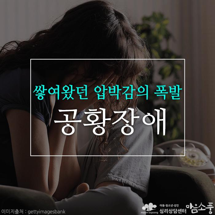공황장애_스트레스성공황장애_부천심리상담센터마음소풍_01.png