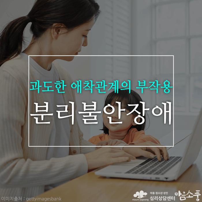 유아아동분리불안장애_부모양육태도_부천아동심리상담센터마음소풍_01.png