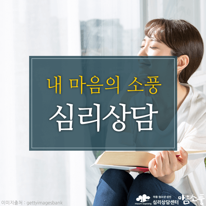 심리상담_심리치료_부천심리상담센터마음소풍_01.png