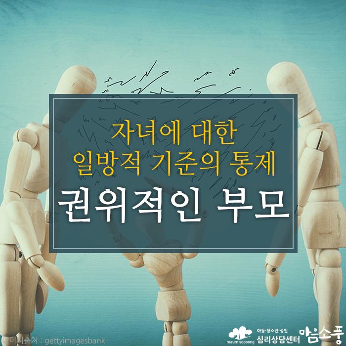 권위적인부모_부모양육태도_부천가족상담센터마음소풍_01.png