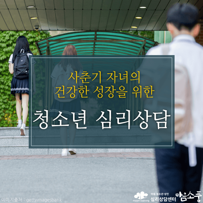 사춘기증상과대화법_부천청소년심리상담센터마음소풍_01.PNG