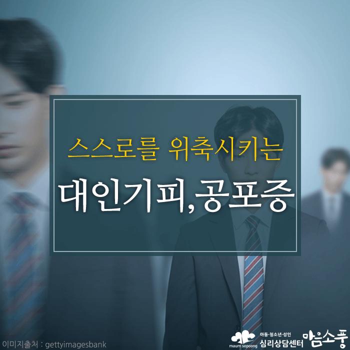 대인공포증_대인기피증_부천심리상담센터마음소풍_01.png