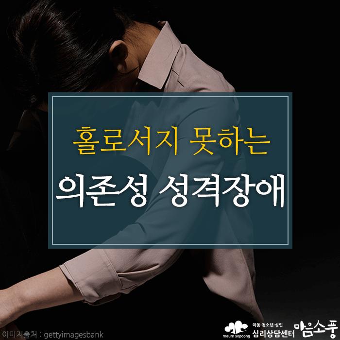 의존성성격장애_부천심리상담센터마음소풍_01.png