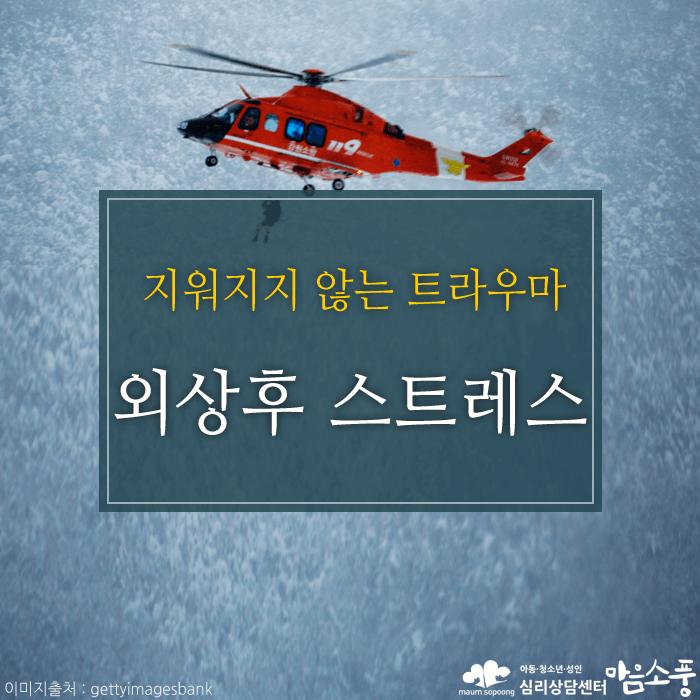외상후스트레스장애극복방법_부천심리상담센터마음소풍_01.PNG