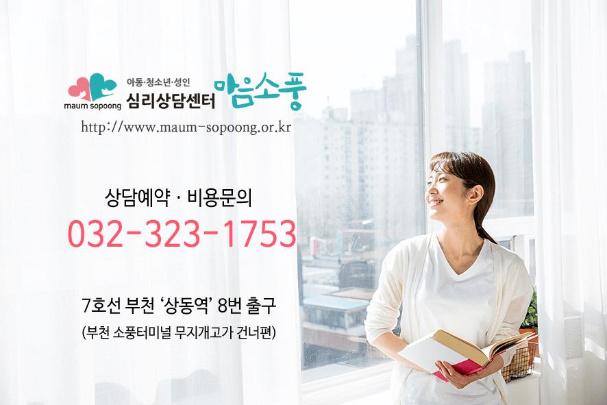 부천인천심리상담센터 마음소풍_심리상담예약문의