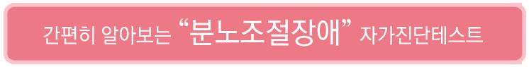 분노조절장애_자가진단테스트_부천인천심리상담센터_마음소풍