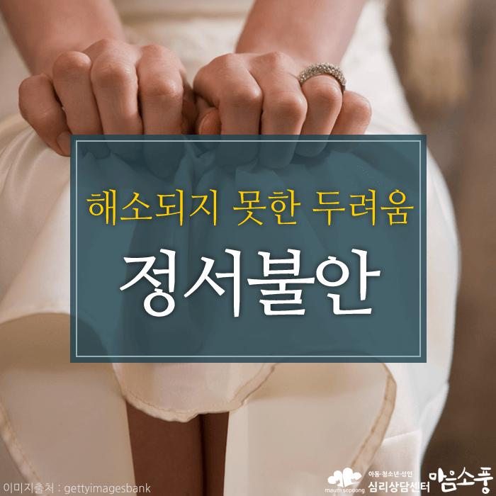 정서불안장애_어린이정서불안_부천심리상담센터마음소풍_01.PNG