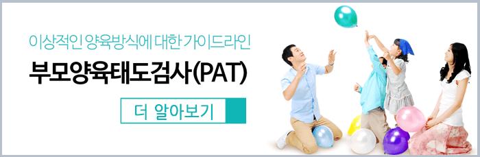 부모양육태도검사_PAT검사_부천가족상담센터 마음소풍_1.PNG