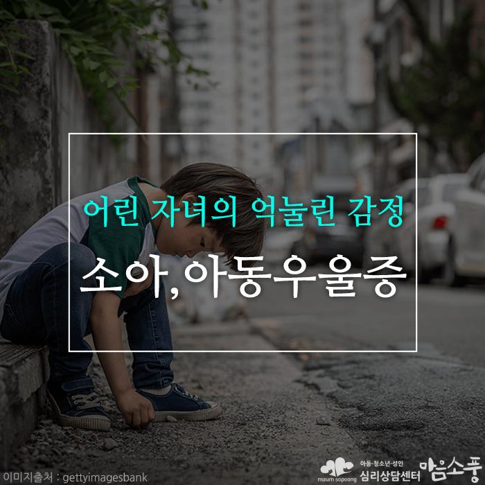 소아우울증_아동우울증_부모양육태도_부천심리상담센터마음소풍_011.png