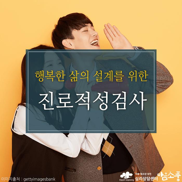 진로적성검사_홀랜드검사_유앤아이학습유형검사01.PNG
