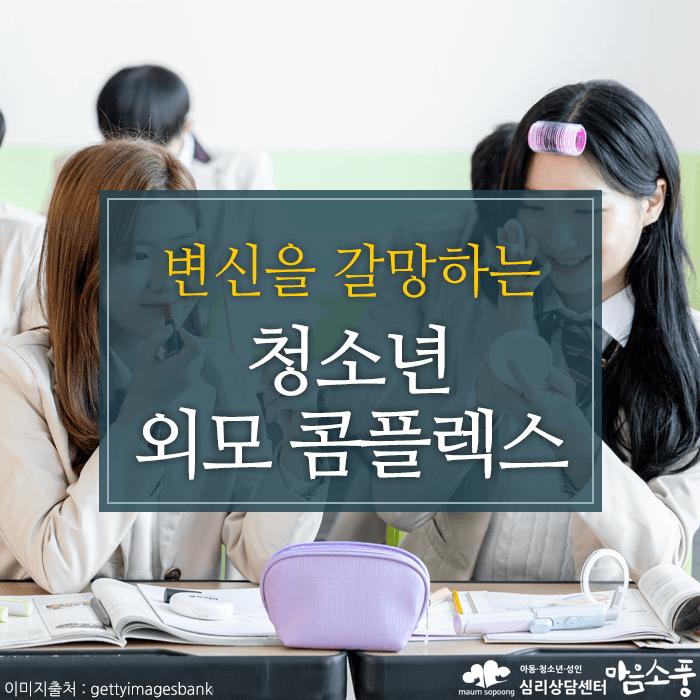청소년외모콤플렉스_외모컴플렉스극복방법_부천청소년상담센터마음소풍_01.PNG