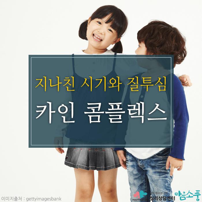카인콤플렉스_원인과증상_부천심리상담센터마음소풍_01.PNG