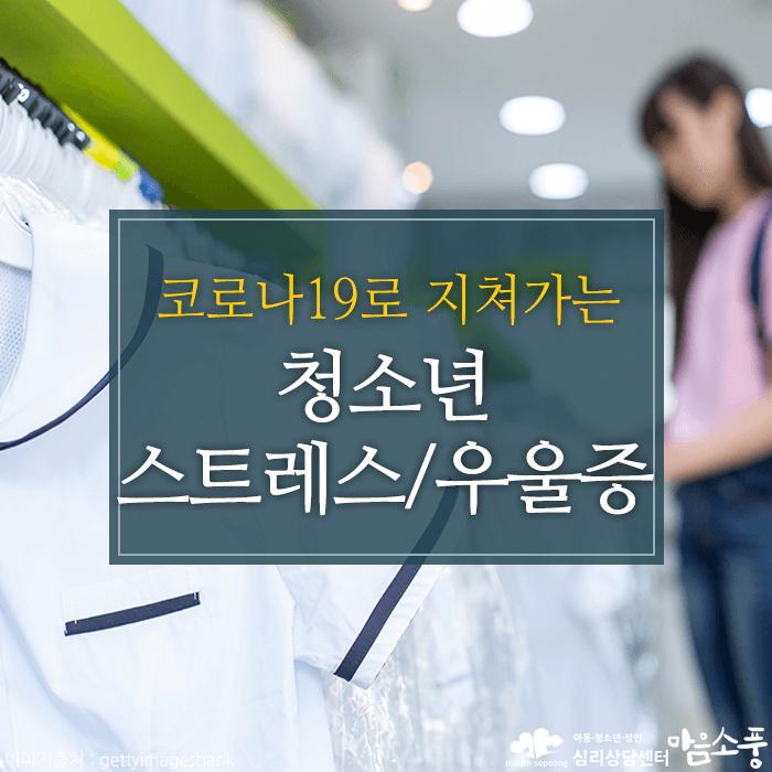 청소년우울증스트레스_코로나블루_부천청소년상담센터마음소풍_01.png