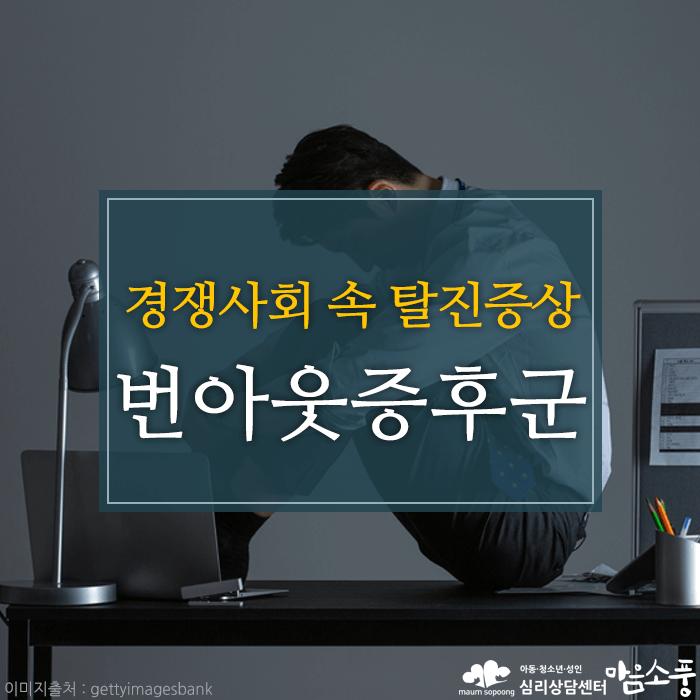 번아웃증후군치료_소진증후군증상_부천심리상담센터마음소풍_01.png