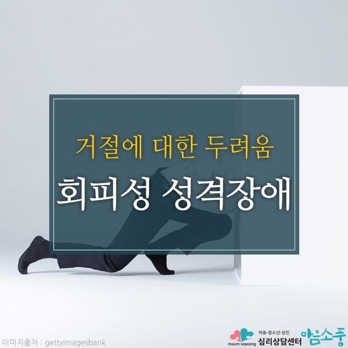 회피성성격장애_회피성인격장애_부천심리상담센터마음소풍_01.PNG