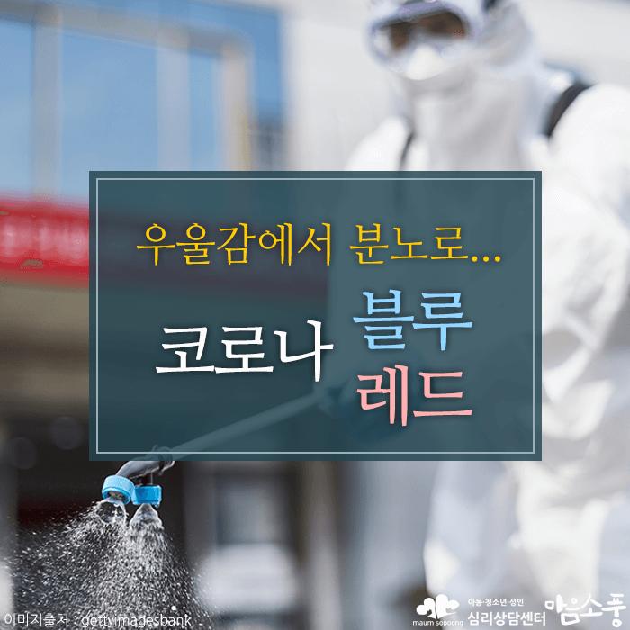 코로나블루_코로나레드극복방법_부천심리상담센터마음소풍_01.png