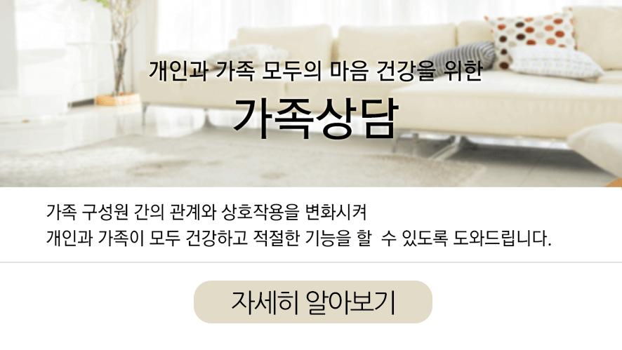 가족갈등_가족관계갈등_부천가족상담센터마음소풍_10.png