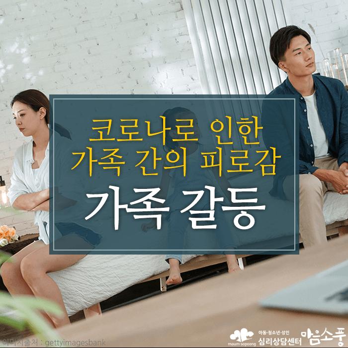 가족갈등_가족관계갈등_부천가족상담센터마음소풍_01.png