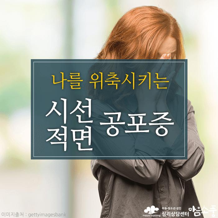 시선공포증_적면공포증_부천심리상담센터마음소풍_01.png