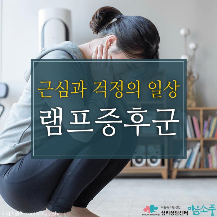 램프증후군_근심과걱정_부천성인심리상담센터마음소풍_01.PNG