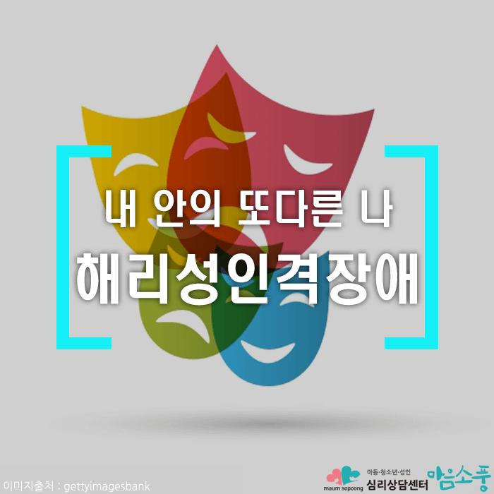 해리성인격장애_이중인격_다중인격_부천심리상담센터마음소풍_01.PNG