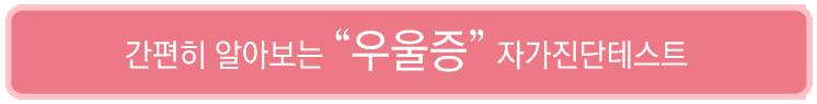 우울증자가진단테스트_부천인천_심리상담센터마음소풍.png