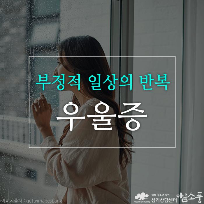 우울증_우울증극복방법_부천심리상담센터마음소풍_01.png