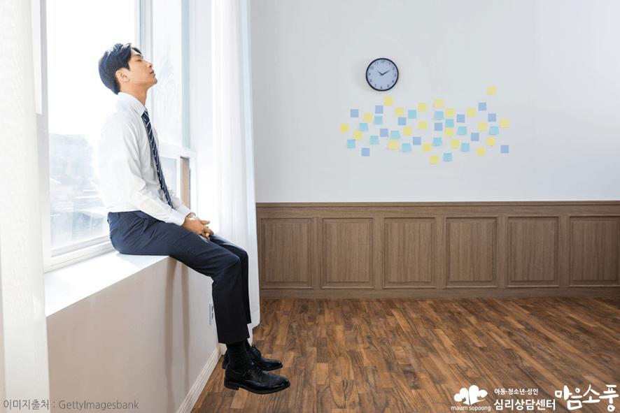 직장인사춘기증후군_증상과극복방법_부천성인심리상담센터마음소풍_09.png