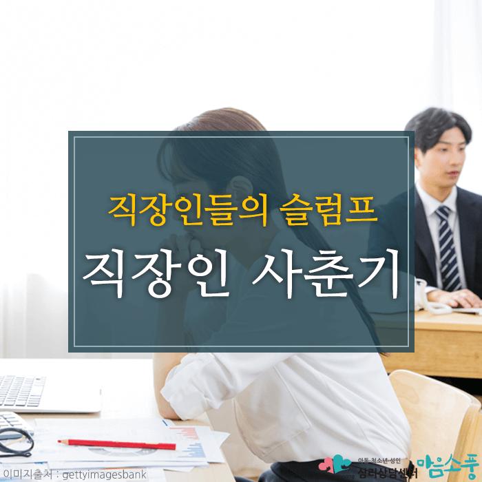 직장인사춘기증후군_증상과극복방법_부천성인심리상담센터마음소풍_01.png