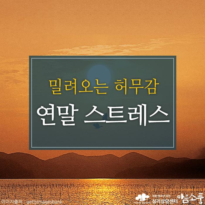 연말스트레스_직장인스트레스_부천심리상담센터마음소풍_01.png