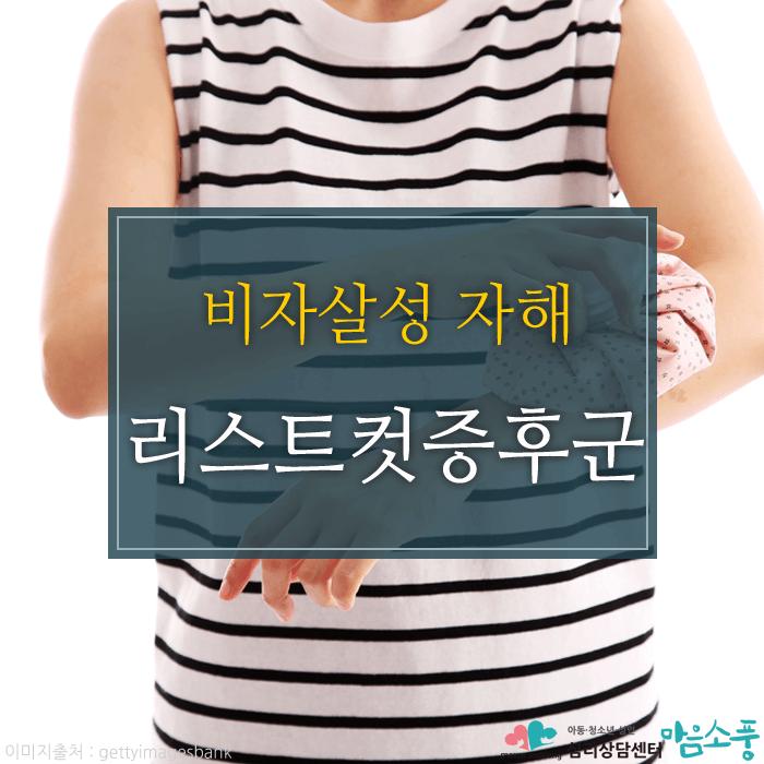 리스트컷증후군_비자살성자해_부천성인심리상담센터마음소풍_01.png