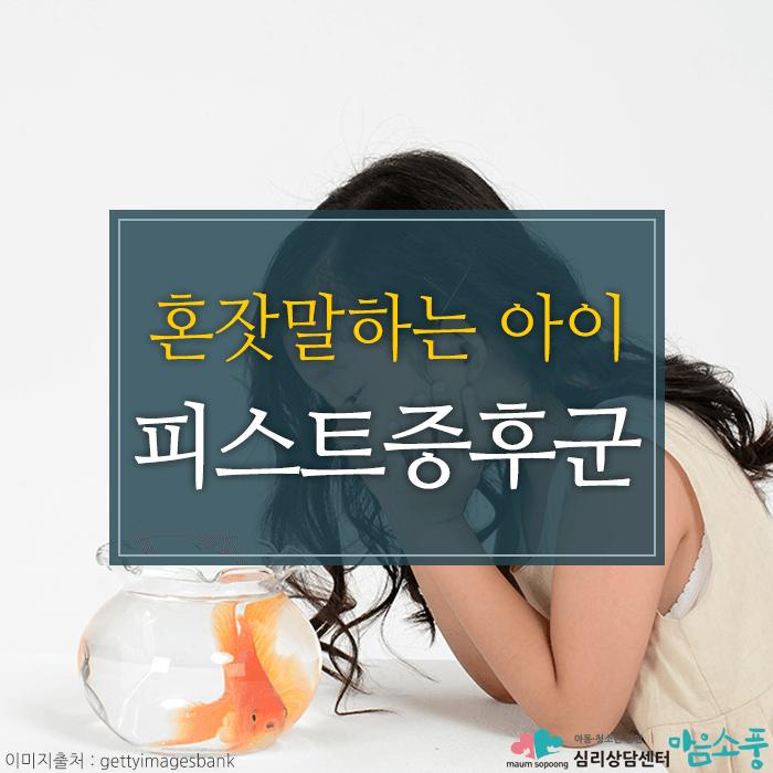 혼잣말하는아이_피스트증후군_부천아동심리상담센터마음소풍_01.PNG
