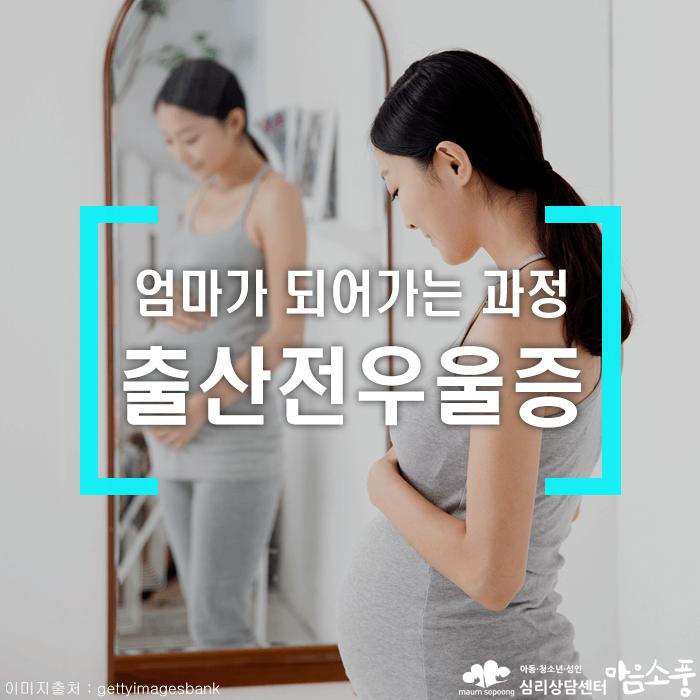 출산전우울증치료및극복방법_부천심리상담센터마음소풍_01.png