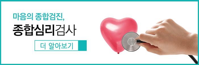 종합심리검사_풀배터리검사_부천심리상담센터 마음소풍.PNG