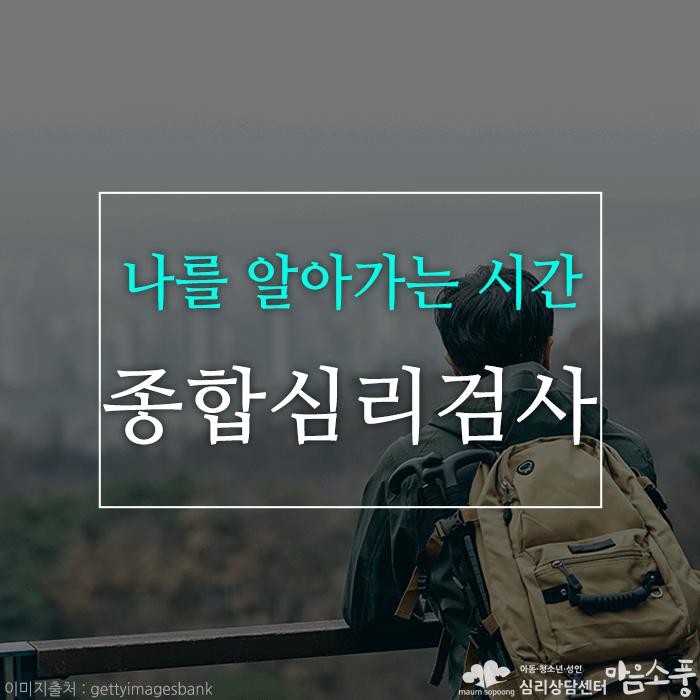종합심리검사_풀배터리검사_부천심리상담센터마음소풍_01.png