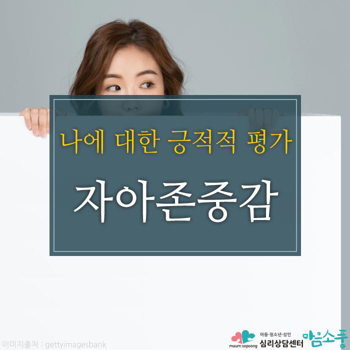 자아존중감_자존감찾기_부천아동청소년심리상담센터마음소풍_01.png