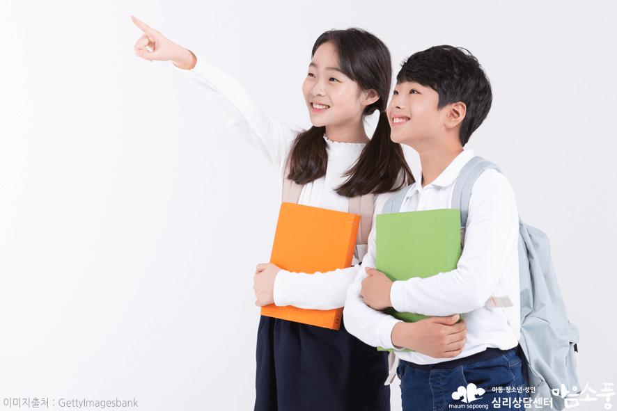 자아존중감_자존감찾기_부천아동청소년심리상담센터마음소풍_06.png