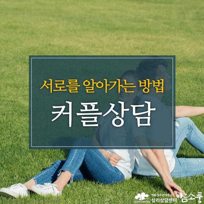 커플심리상담_부천성인심리상담센터마음소풍_01.PNG