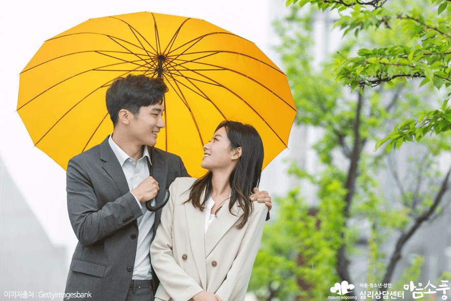 커플심리상담_부천성인심리상담센터마음소풍_04.PNG