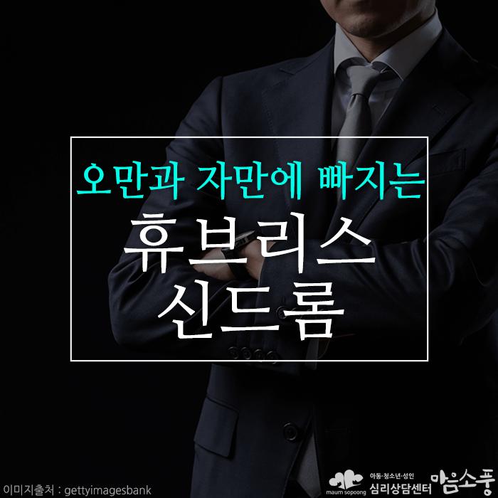 휴브리스신드롬_오만증후군_부천심리상담센터마음소풍_01.png