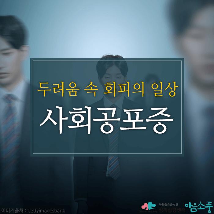사회공포증_발표공포증대인기피증_부천심리상담센터마음소풍_01.png