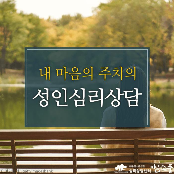 성인심리상담_마음주치의_부천성인심리상담센터마음소풍_01.png