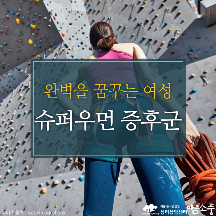 슈퍼우먼증후군_원인과극복방법_부천심리상담센터마음소풍_01.PNG