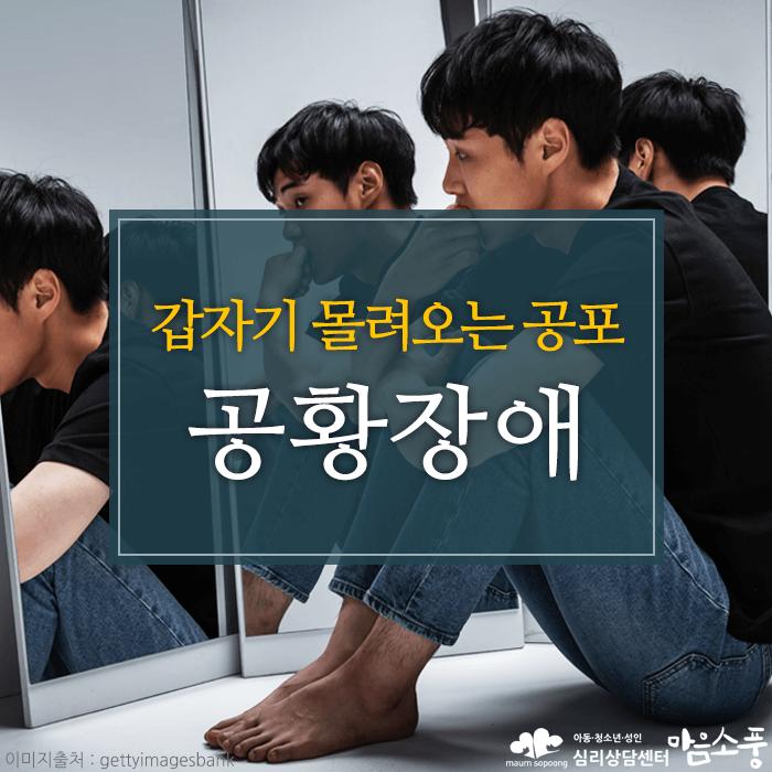 공황장애_증상과극복방법_부천심리상담센터마음소풍_01.PNG