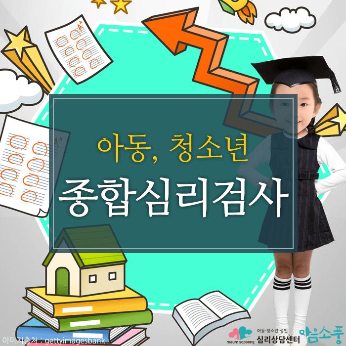 종합심리검사_아동청소년심리상담_부천아동심리상담센터마음소풍_01.PNG