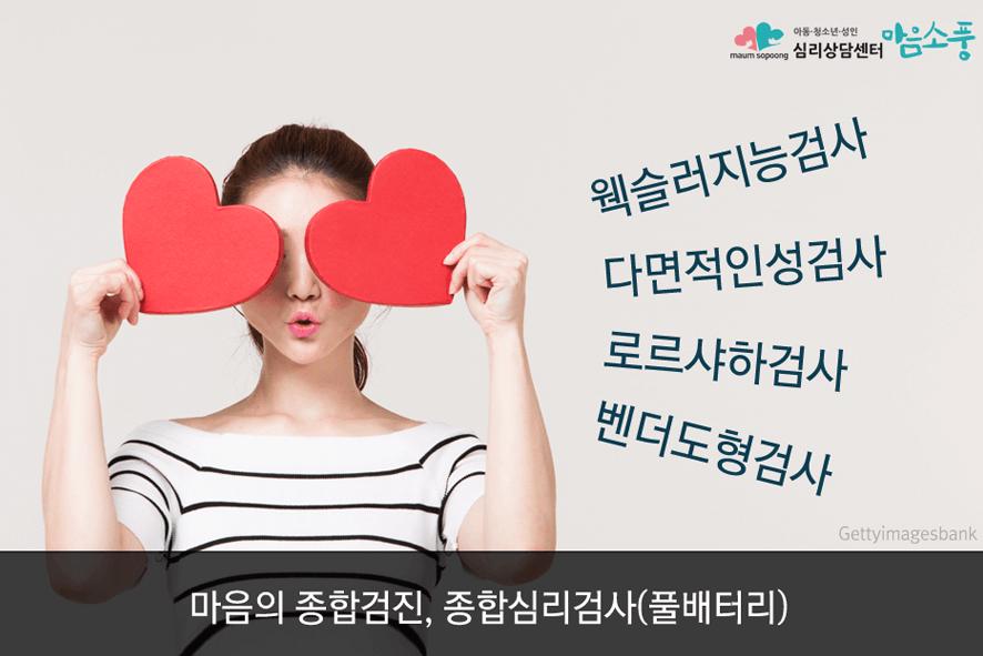 종합심리검사_아동청소년심리상담_부천아동심리상담센터마음소풍_07.PNG